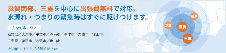 滋賀南部、三重を中心に出張費無料で対応。水漏れ・つまりの緊急時はすぐに駆けつけます。