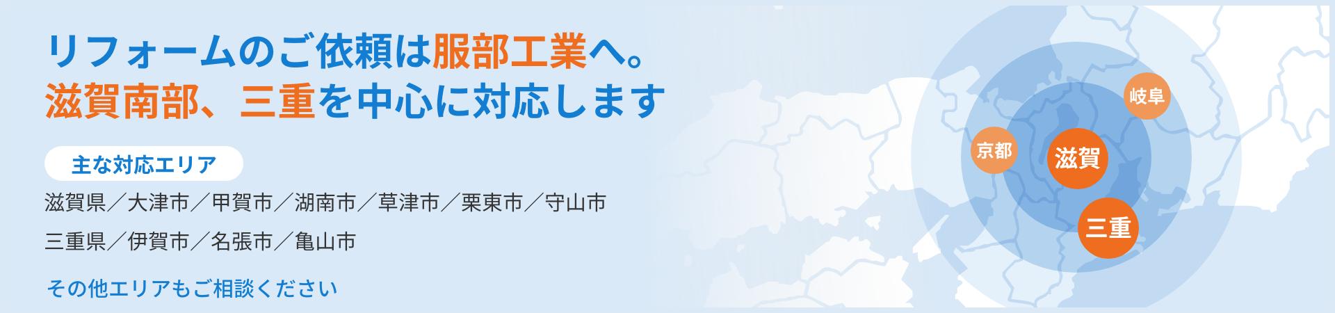 リフォームのご依頼は服部工業へ。滋賀南部、三重を中心に対応します